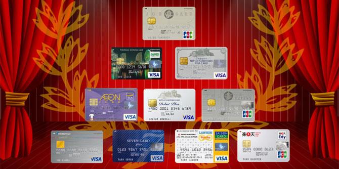 クレジットカードおすすめランキング2017