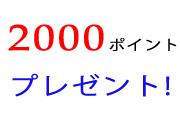 新規入会で2000ポイント!