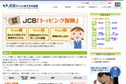 JCBトッピング保険