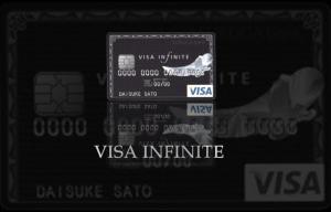 VISAのブラックカード Visa Infinite