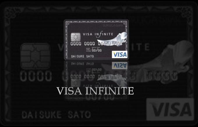 「スルガ Visa Infinite」の画像検索結果