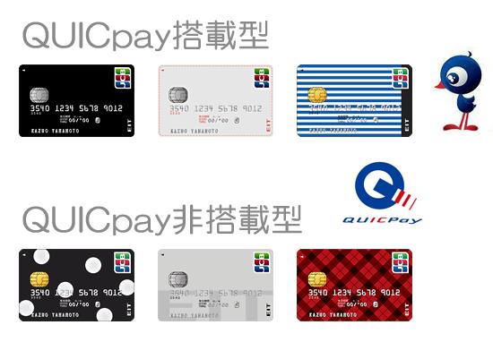 JCB EITは選べる6種類のカードフェイス!