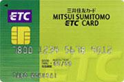 年会費無料のETCカード!