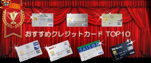クレジットカードおすすめランキング2014
