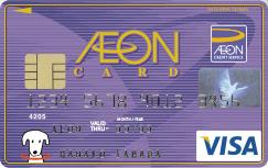 AEON イオンカード (WAON一体型)