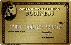 アメリカン・エキスプレス・ビジネスゴールド