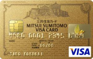 三井住友VISA ゴールドカード