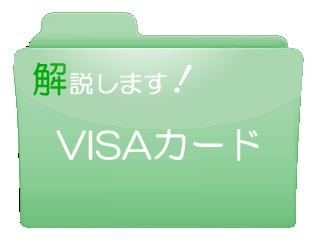 三井住友VISAカードおすすめ徹底分析