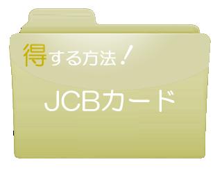 JCBクレジットカードおすすめ徹底分析