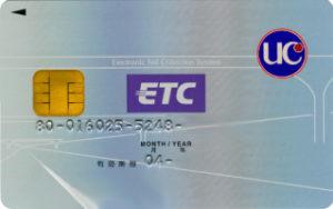 法人 ETCカード 高速情報協同組合 UCカード