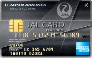 JAL プラチナカード アメリカン・ エキスプレス