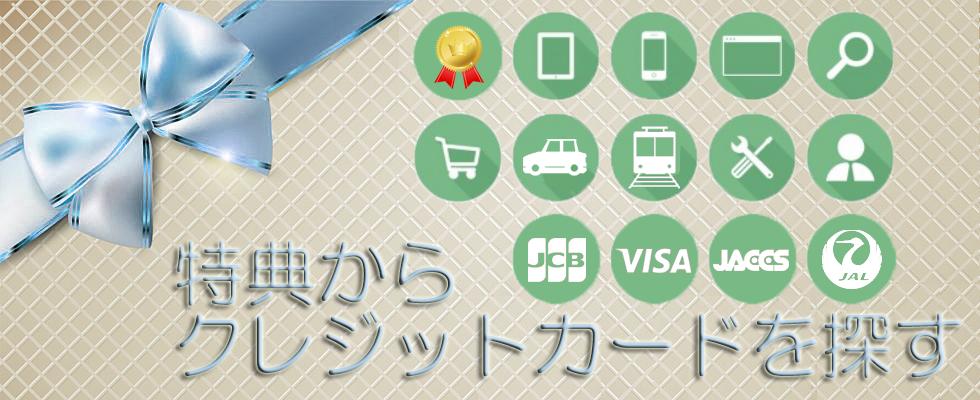 お得な特典からクレジットカードを探す