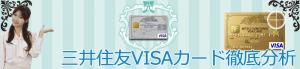 三井住友visaカード徹底分析