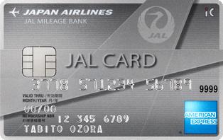 JAL アメリカン・ エキスプレス・カード