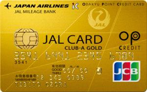 JAL CLUB-A ゴールドカード OPクレジット