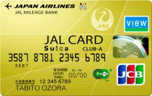 JALカード CLUB-A(Suica)