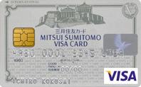 三井住友VISAカード クラシック