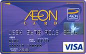 AEON イオンカード