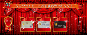 クレジットカードおすすめランキング2015
