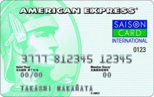 セゾンパール・アメリカン・エキスプレスカード